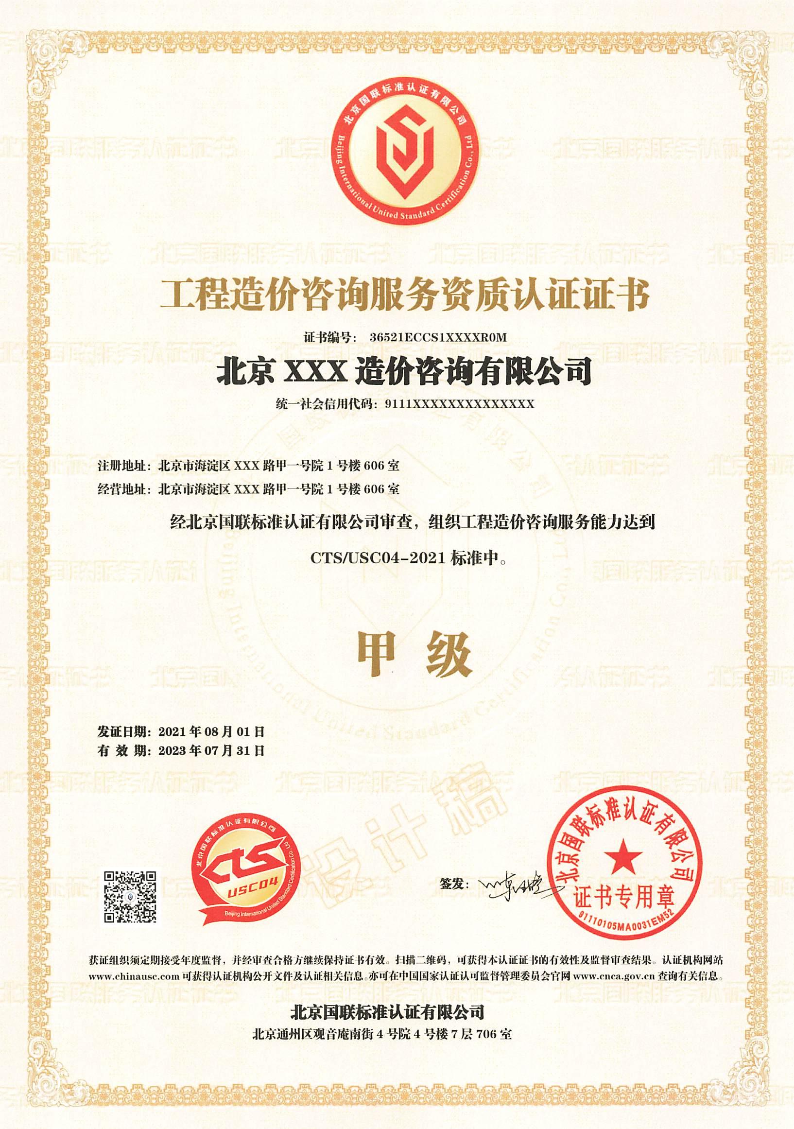 工程造价咨询服务资质认证证书.jpg