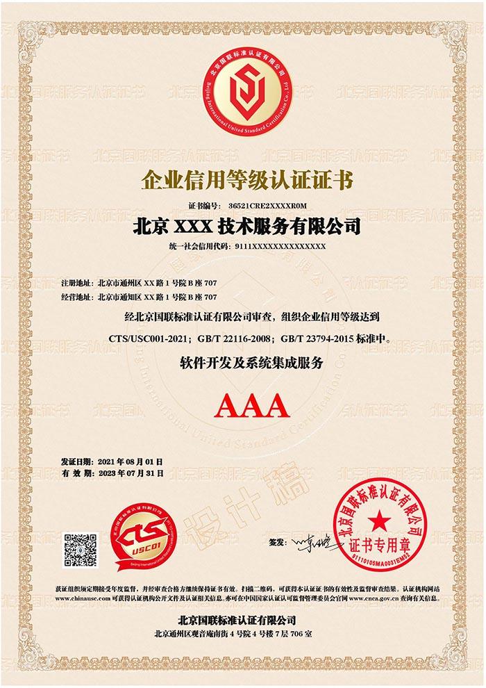 企业信用等级认证证书.jpg